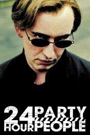 Круглосуточные тусовщики / 24 Hour Party People