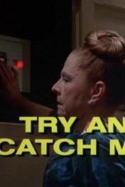 Коломбо: Попробуй, поймай меня / Columbo: Try and Catch Me
