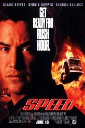Скорость / Speed