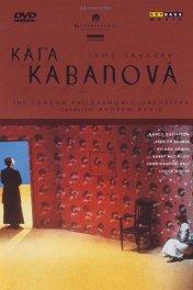 Катя Кабанова / Kát'a Kabanová