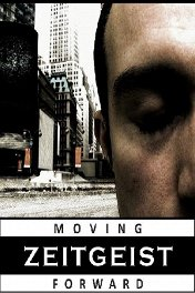 Дух времени: Следующий шаг / Zeitgeist: Moving Forward