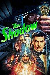 Тень / The Shadow