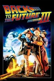 Назад в будущее-3 / Back to the Future Part III