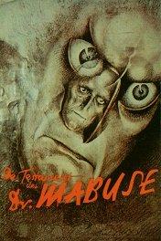 Завещание доктора Мабузе / Das Testament des Dr. Mabuse
