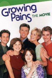 Растущая боль / The Growing Pains Movie
