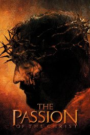 Страсти Христовы / The Passion of the Christ