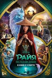Райя и последний дракон / Raya and the Last Dragon