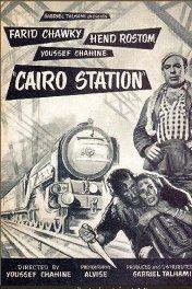 Каирский вокзал / Bab el hadid