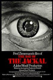 День Шакала / The Day of the Jackal