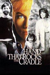 Рука, качающая колыбель / The Hand That Rocks the Cradle