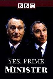 Да, господин Премьер-министр / Yes, Prime Minister