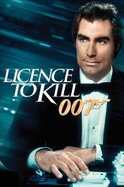 Лицензия на убийство / Licence to Kill