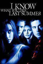 Я знаю, что вы сделали прошлым летом / I Know What You Did Last Summer