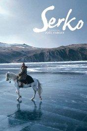 Серко / Serko