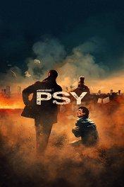 Псы / Psy