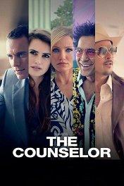 Советник / The Counselor