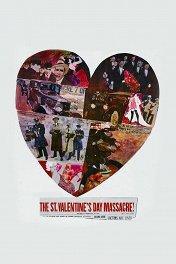 Резня в День Святого Валентина / The St. Valentine's Day Massacre