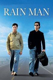 Человек дождя / Rain Man