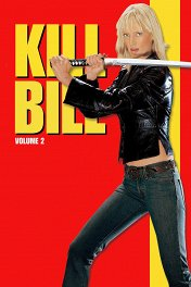 Убить Билла. Фильм 2 / Kill Bill: Vol. 2