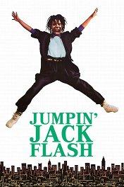 Джек-попрыгунчик / Jumpin' Jack Flash