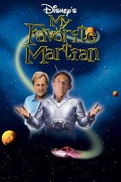 Мой любимый марсианин / My Favorite Martian