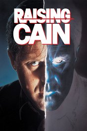 Воспитание Каина / Raising Cain