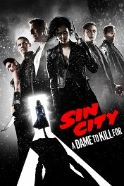 Город грехов-2: Женщина, ради которой стоит убивать / Sin City: A Dame to Kill For
