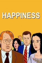 Счастье / Happiness