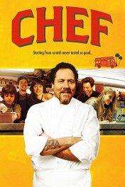 Повар на колесах / Chef