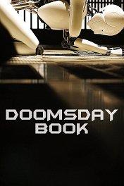 Хроники конца света / Doomsday Book