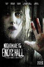 Кошмар в конце коридора / Nightmare at the End of the Hall