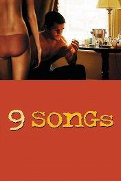 Девять песен / 9 Songs