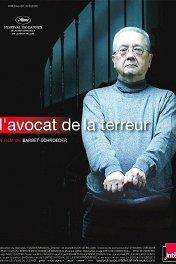 Адвокат террора / L'Avocat de la terreur