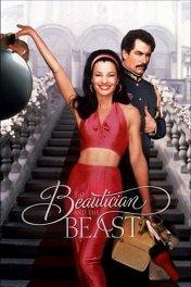 Парикмахерша и чудовище / The Beautician and the Beast