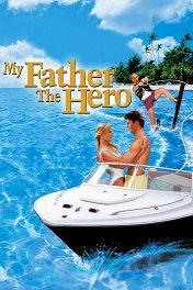 Мой отец — герой / My Father the Hero