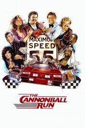 Гонки «Пушечное ядро» / The Cannonball Run