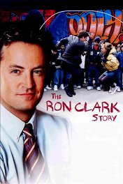 Триумф: История Рона Кларка / The Ron Clark Story