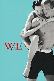 МЫ. Верим в любовь / W.E.