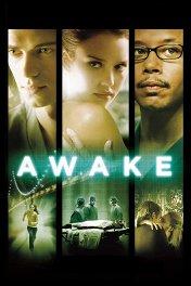 Наркоз / Awake