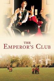 Императорский клуб / The Emperor's Club