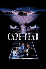 Мыс страха / Cape Fear