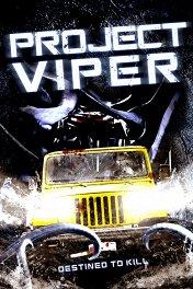 Проект «Гадюка» / Project Viper