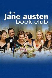 Книжный клуб Джейн Остин / The Jane Austen Book Club