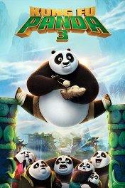 Кунг-фу Панда-3 / Kung Fu Panda 3
