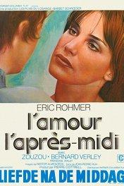 Любовь после полудня / L'amour l'après-midi