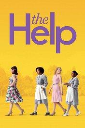 Прислуга / The Help