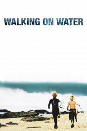 Шагая по воде / Walking on Water