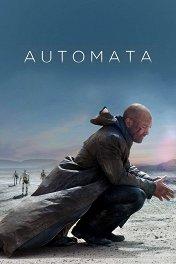 Страховщик / Autómata