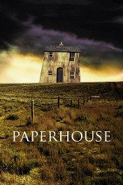 Бумажный дом / Paperhouse
