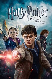 Гарри Поттер и Дары смерти: Часть II / Harry Potter and the Deathly Hallows: Part 2